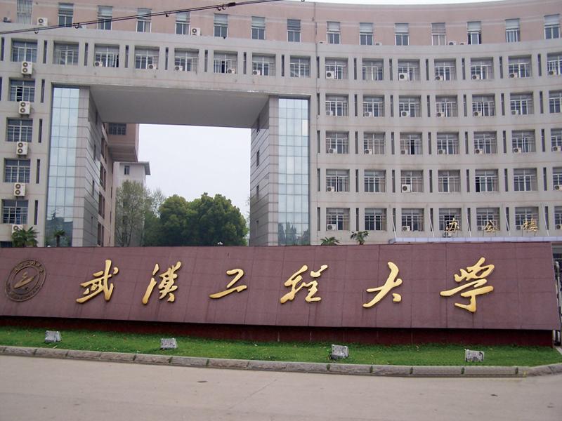 武漢工程大學