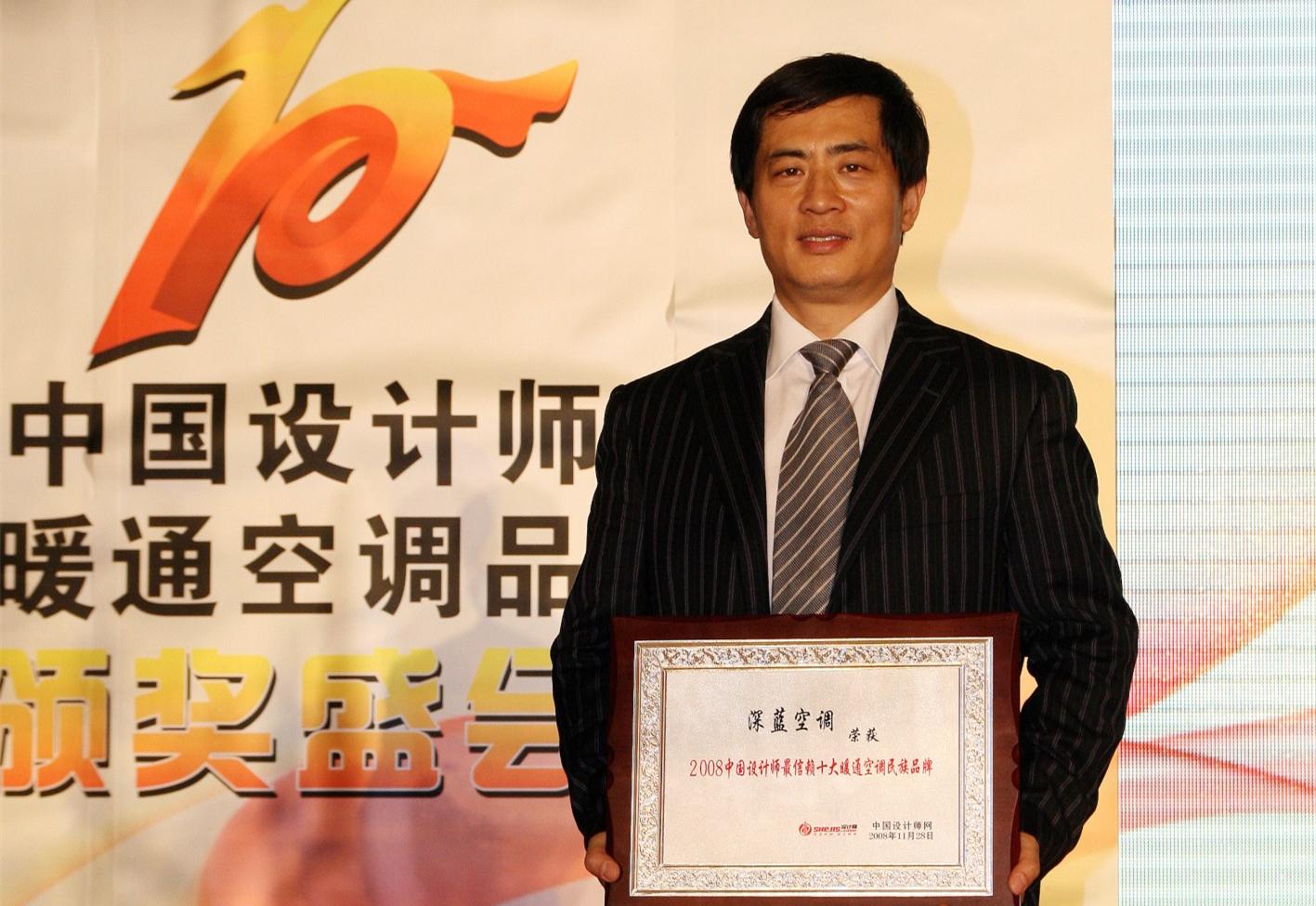 出席2008中國設計師最信賴十大民族品牌頒獎典禮