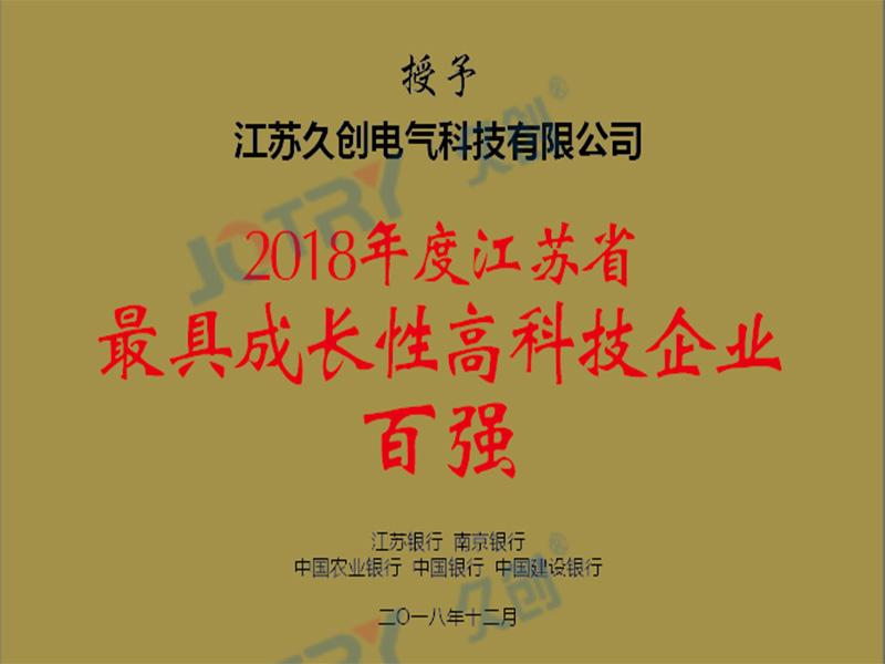 2018年度江苏省最具成长性高科技企业百强