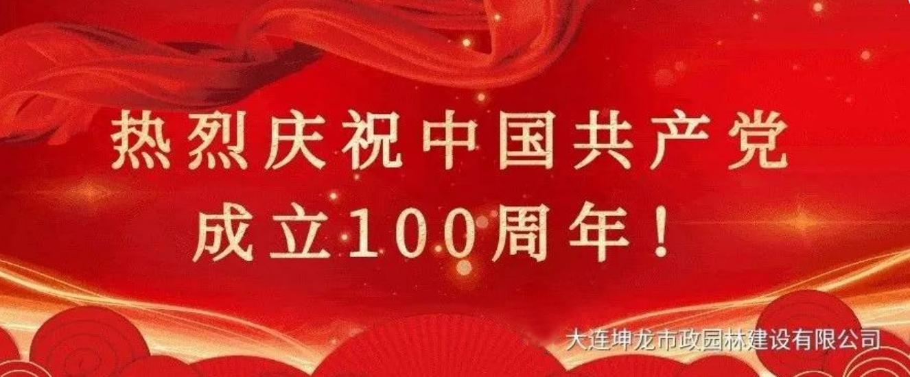金句来了-习近平在庆祝中国共产党成立100周年大会上的讲话