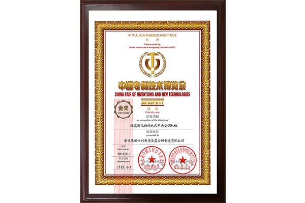 中國專利技術博覽會金獎(溴化鋰)——希望深藍空調制造有限公司