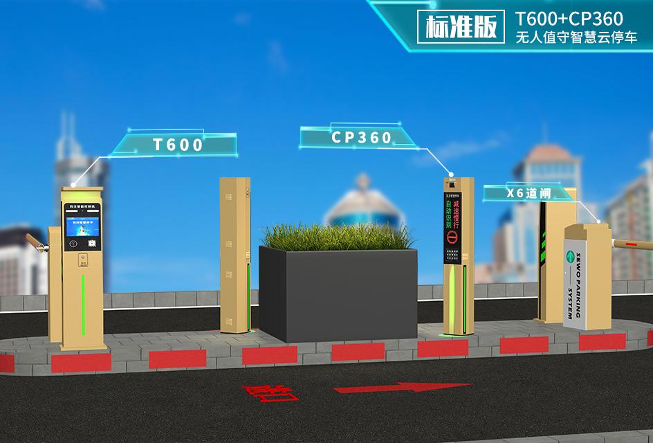 T600+CP360系列无人值守车牌识别