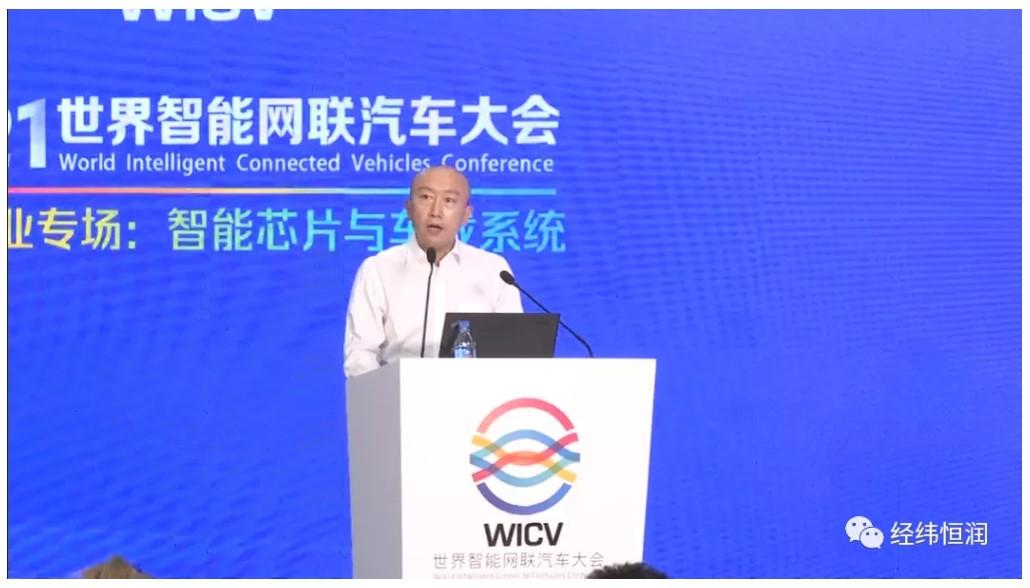 经纬恒润受邀出席2021世界智能网联汽车大会
