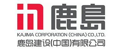 鹿島建設中國有限公司