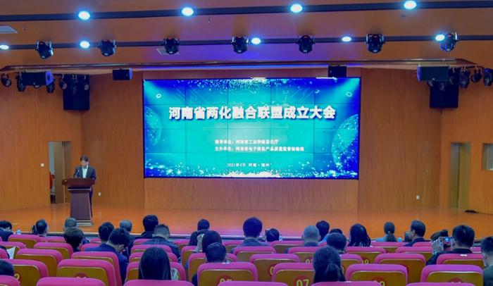河南省兩化融合聯盟成立