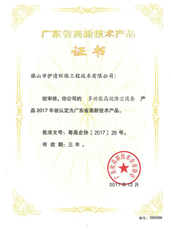 技術證書(多功能高效除塵設備)2017