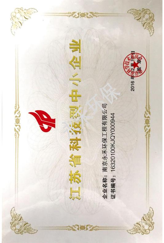 江蘇省科技型中小型企業