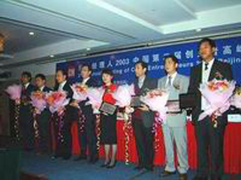 陳斌總裁榮獲2003年中國十大創業新銳人物