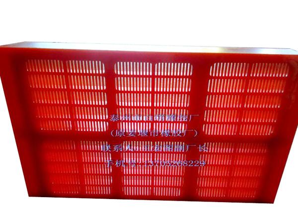 軌座式安裝篩板