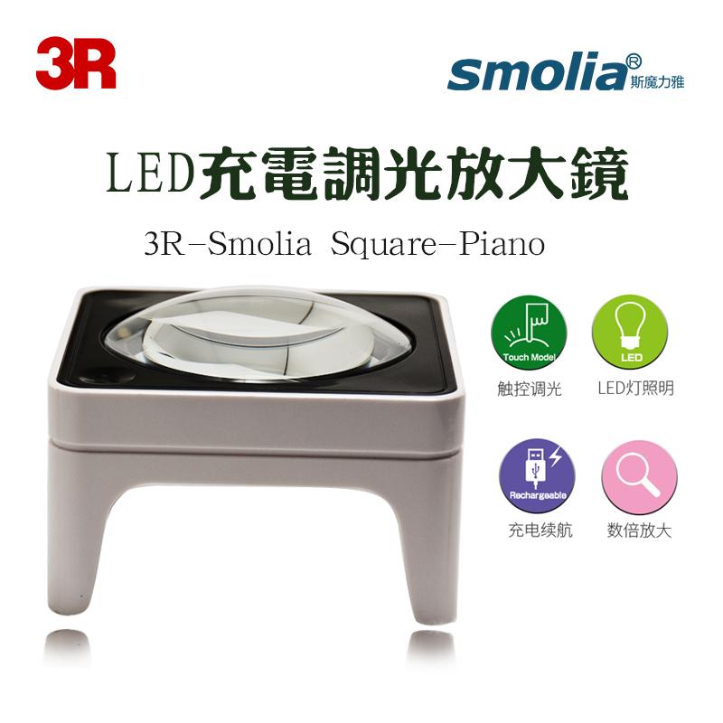 3R-Smolia Piano展覽鑒賞款充電調光LED放大鏡