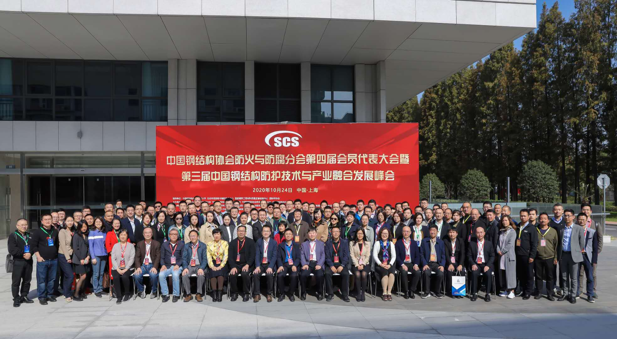 上海暄洋化工材料科技有限公司当选为中国钢结构协会防火与防腐分会第四届理事会理事单位