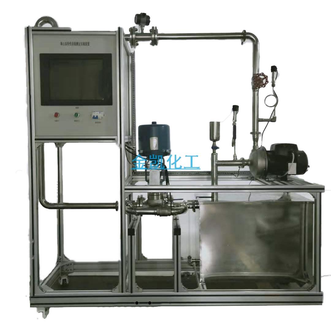 離心泵實驗裝置
