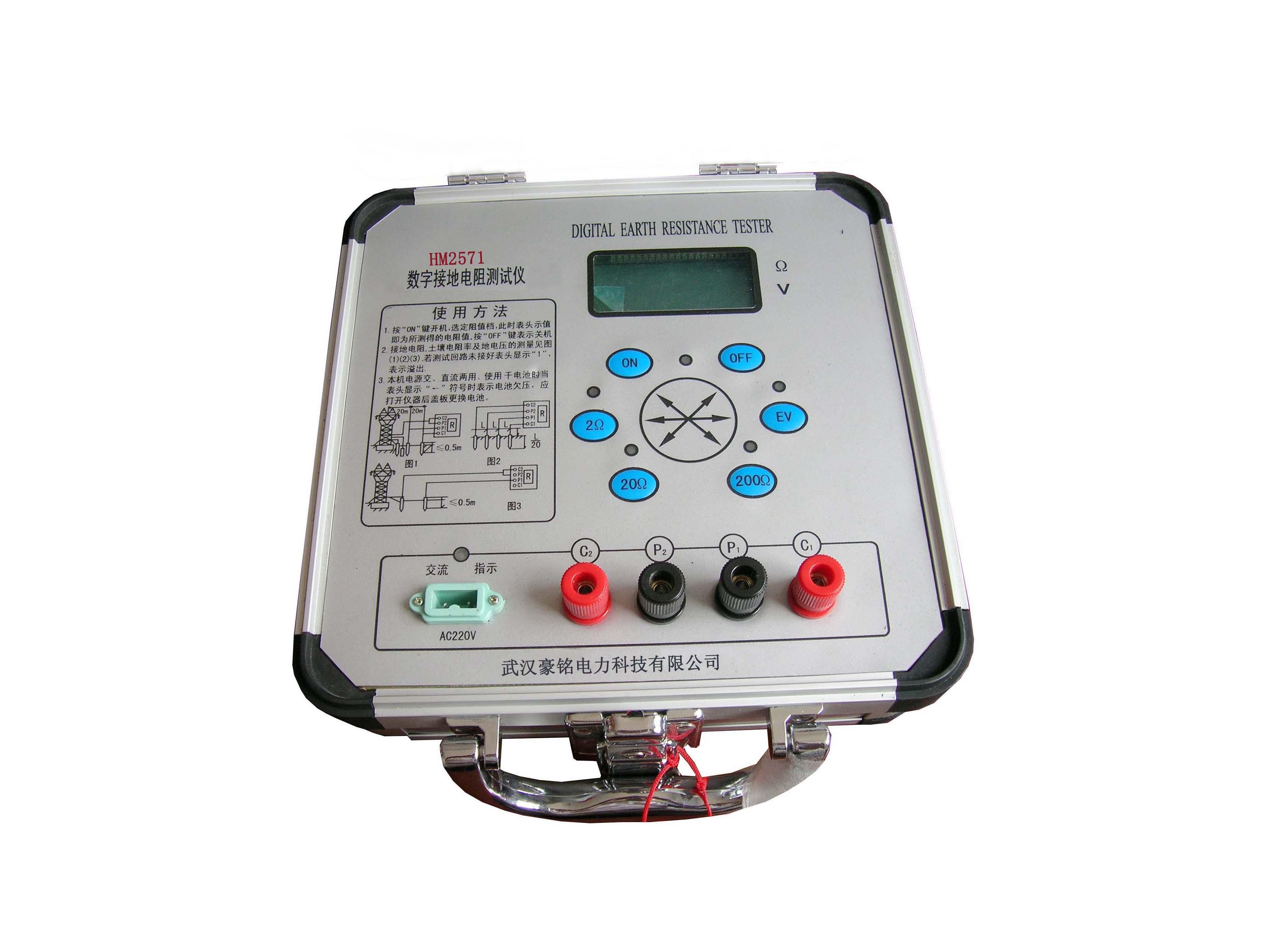 HM2571數字接地電阻測試儀