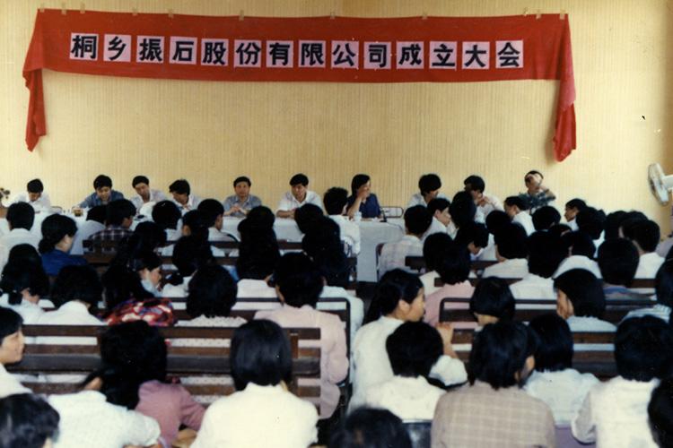 1989年6月8日,改制成立桐鄉振石股份有限公司