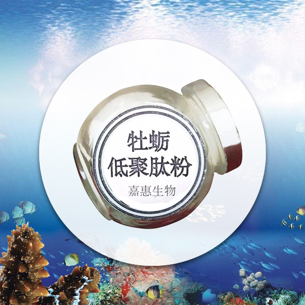 牡蠣低聚肽粉