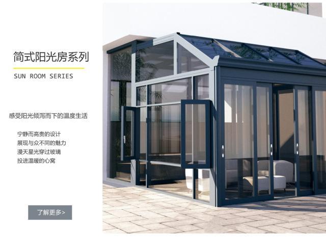 簡式陽光房系列