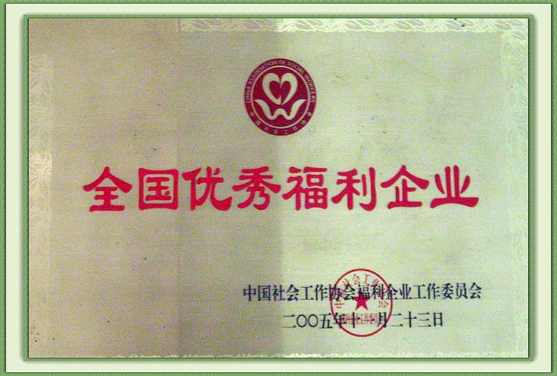 全國優秀福利企業牌匾2005年度