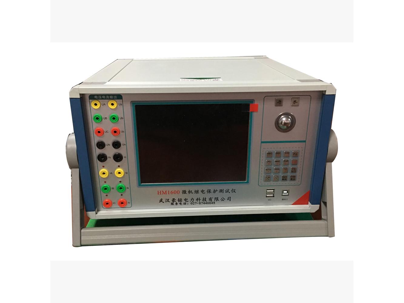 HM1600微機繼電保護測試儀