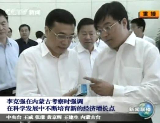 2008年李克强视察内蒙古-中央台新闻