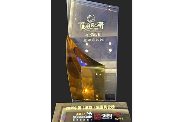 """疊松景區榮獲2015中國(成都)旅游風云榜""""年度最佳旅游目的地""""獎"""