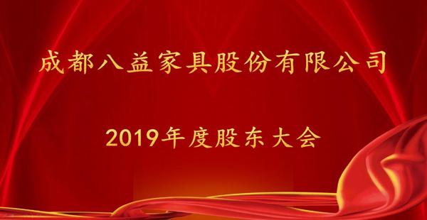 成都八益家具股份有限公司举行2019年度股东大会