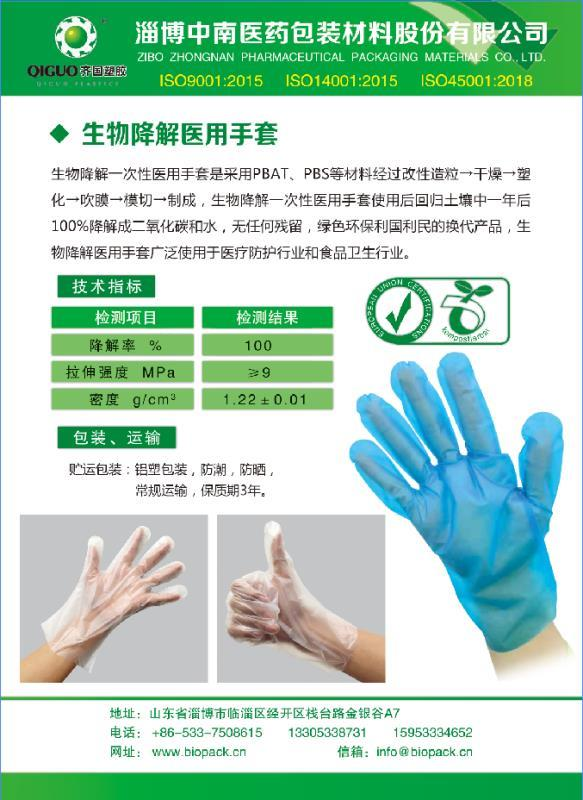 生物降解醫用手套