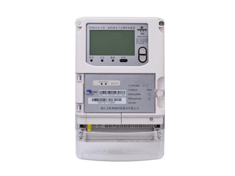 DTSK1341-Z型三相四线电子式费控电能表