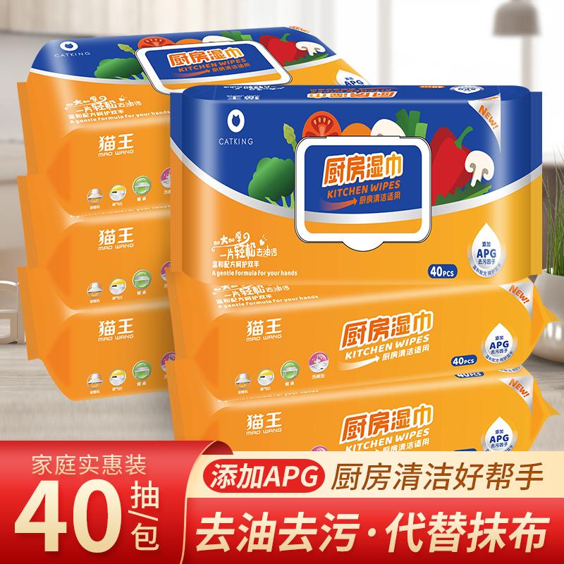 貓王廚房濕巾(MSJ-05)