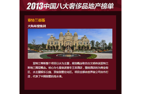 中國八大奢侈品地產——亞特蘭蒂斯·黃金時代
