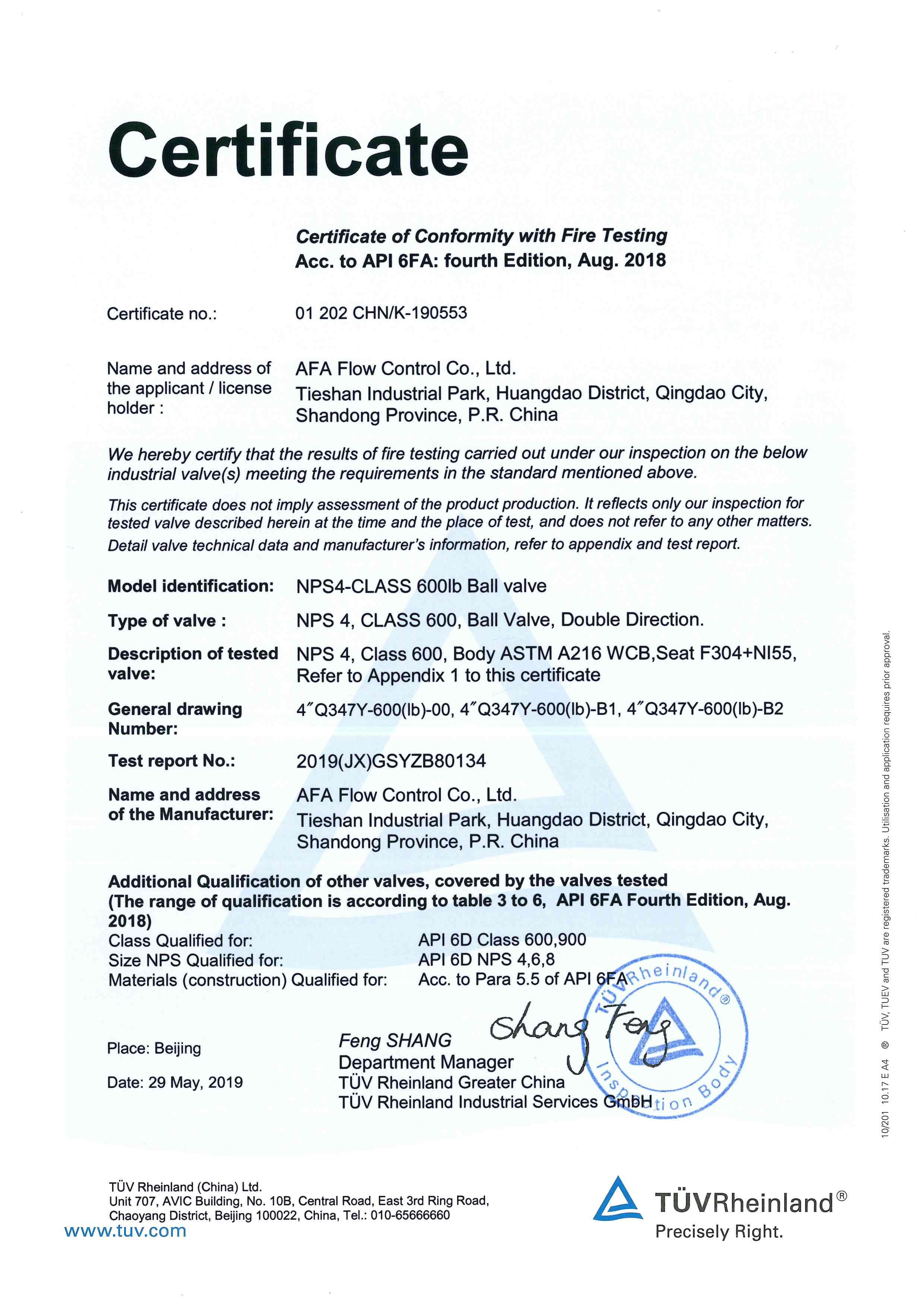 API6FA防火证书