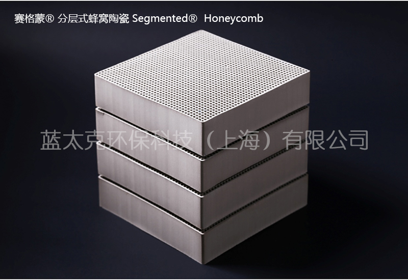 賽格蒙?分層式蜂窩陶瓷Segmented? Honeycomb