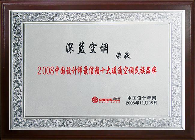 2008中國設計師最信賴十大暖通空調民族品牌—希望深藍空調制造有限公司