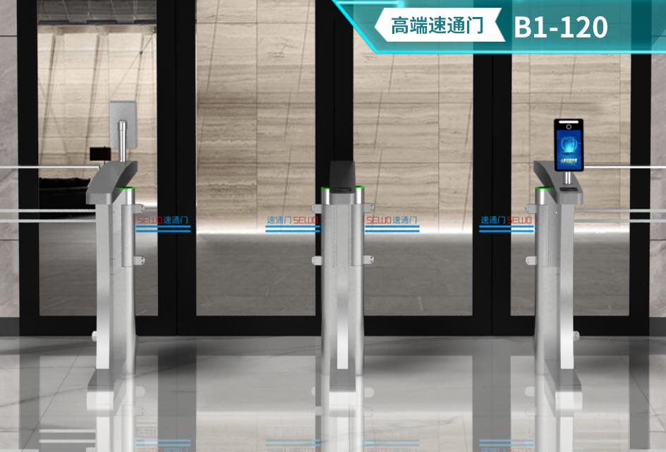 SEWO-B1-120速通门