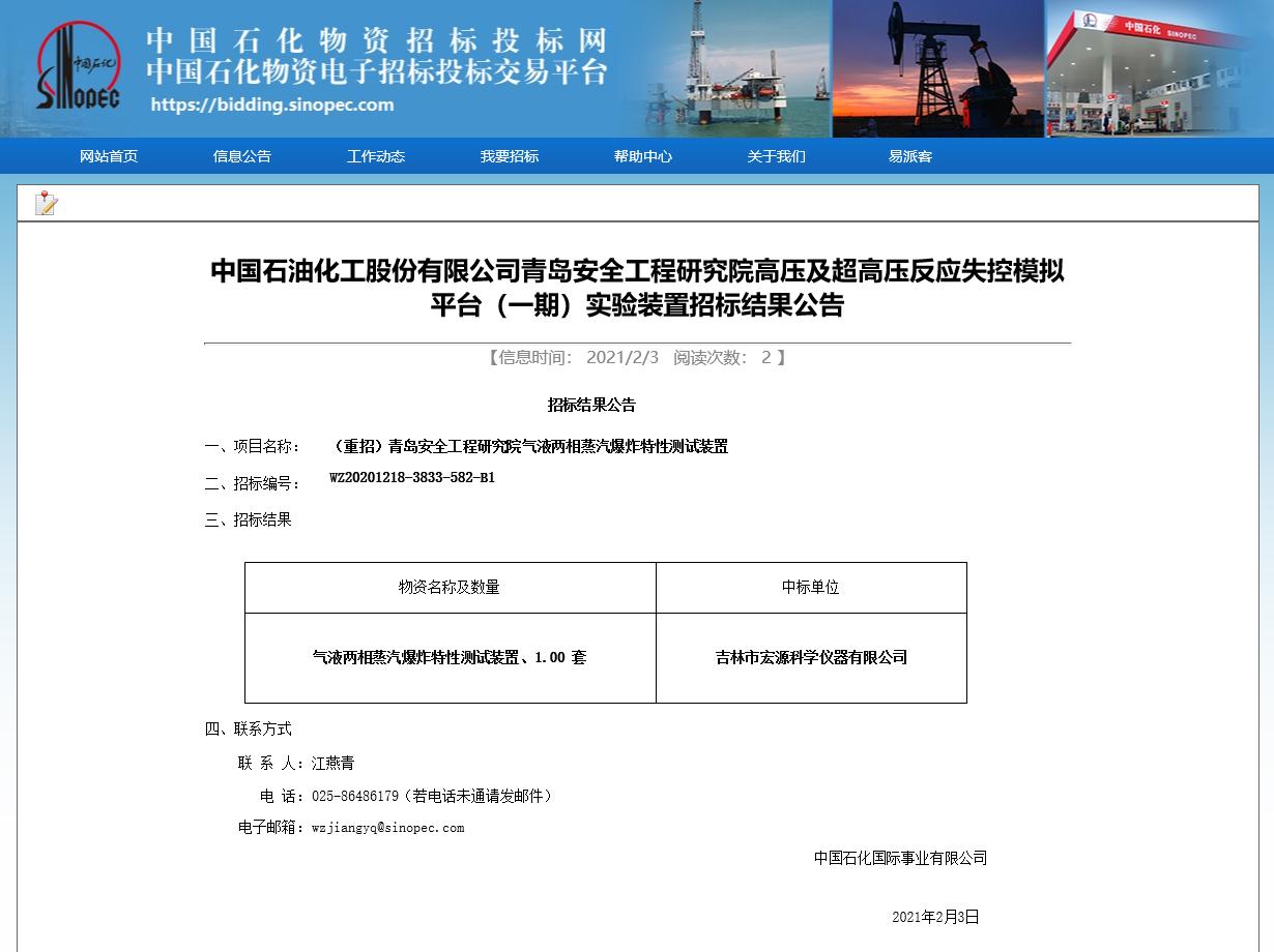 喜報!我司在青島安全工程研究院氣液兩相蒸汽爆炸特性測試裝置項目中標!