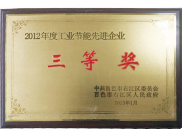 2012年度工業節能先進企業三等獎