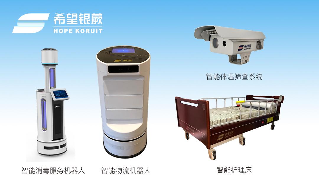 """希望銀蕨研發推出""""防疫抗疫產品——智能消毒服務機器人、智能體溫篩查系統""""、""""智慧醫療康養產品——智能護理床""""、""""智能物流機器人"""",并成功應用于三甲醫院、五星級酒店、養老院。"""
