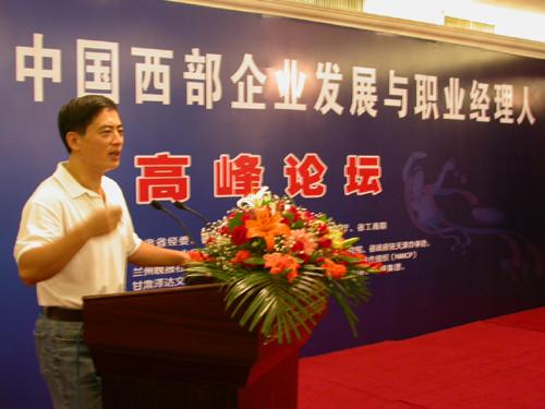 2004年陳斌總裁應邀出席首屆中國西部企業發展高峰論壇