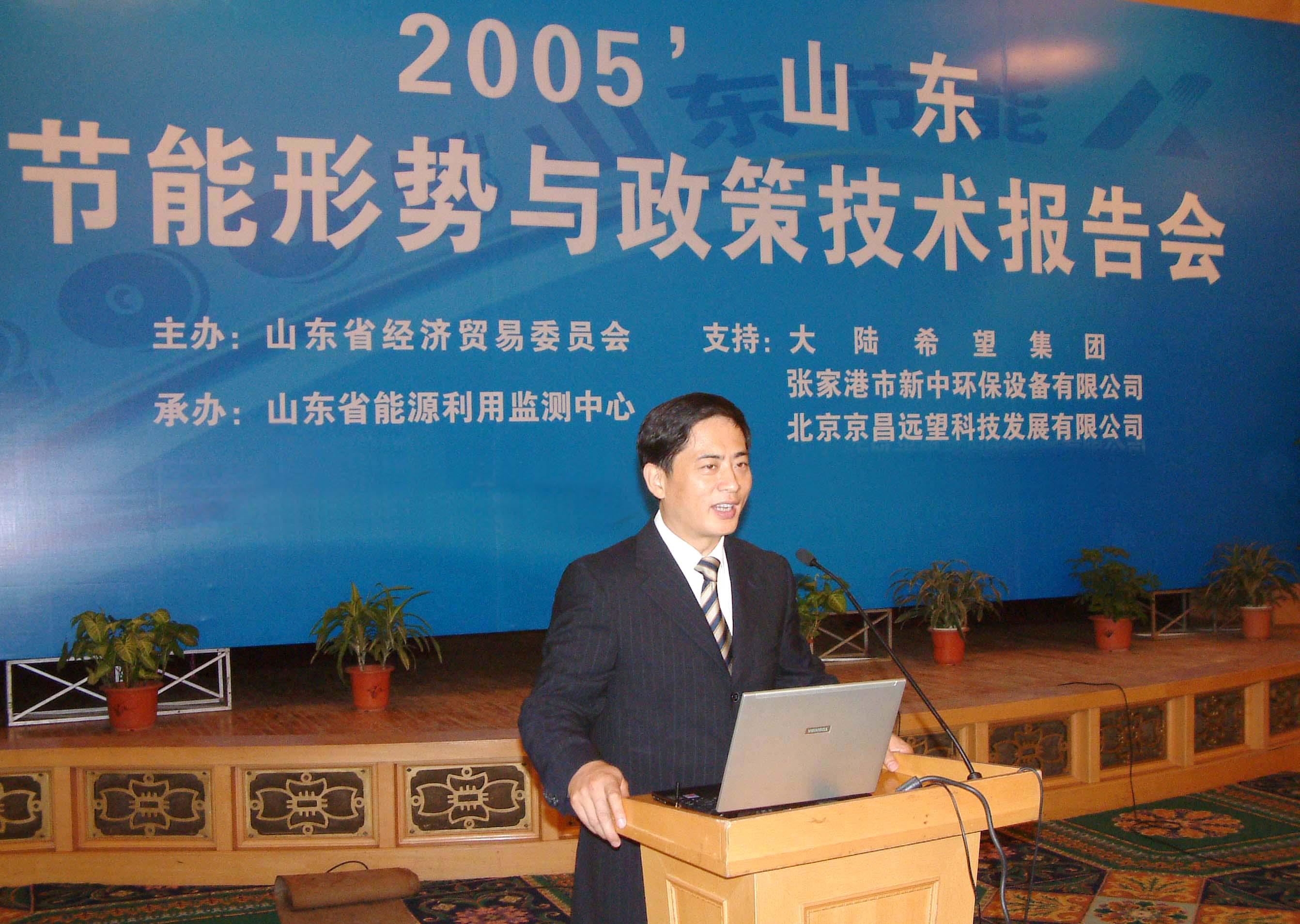 2005年陳斌總裁在山東作技術報告