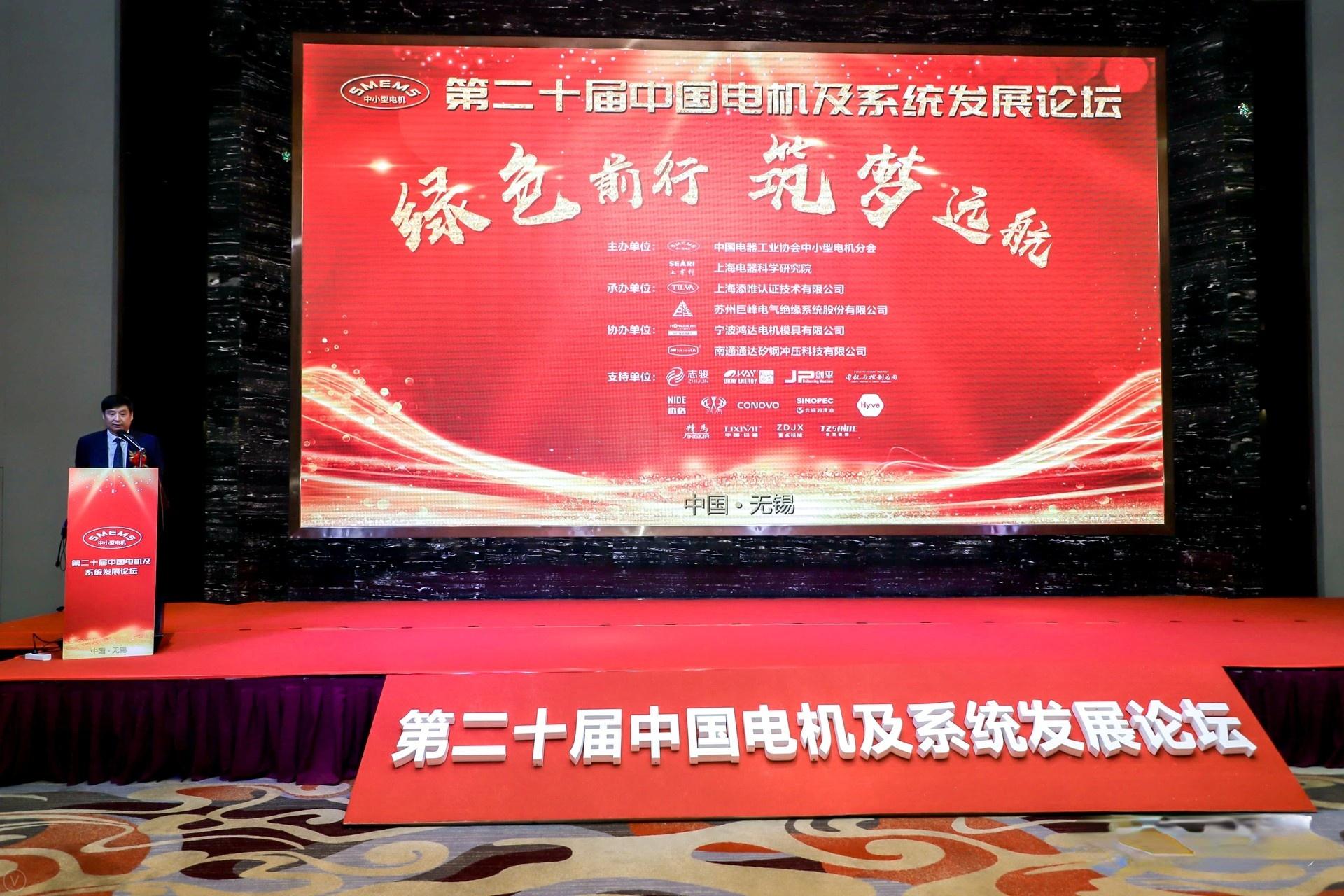 助推數字轉型,賦能智慧電機丨恩普特參加中國電機及系統發展論壇