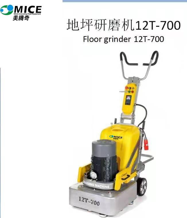 美腾奇12T-700多功能地坪研磨机