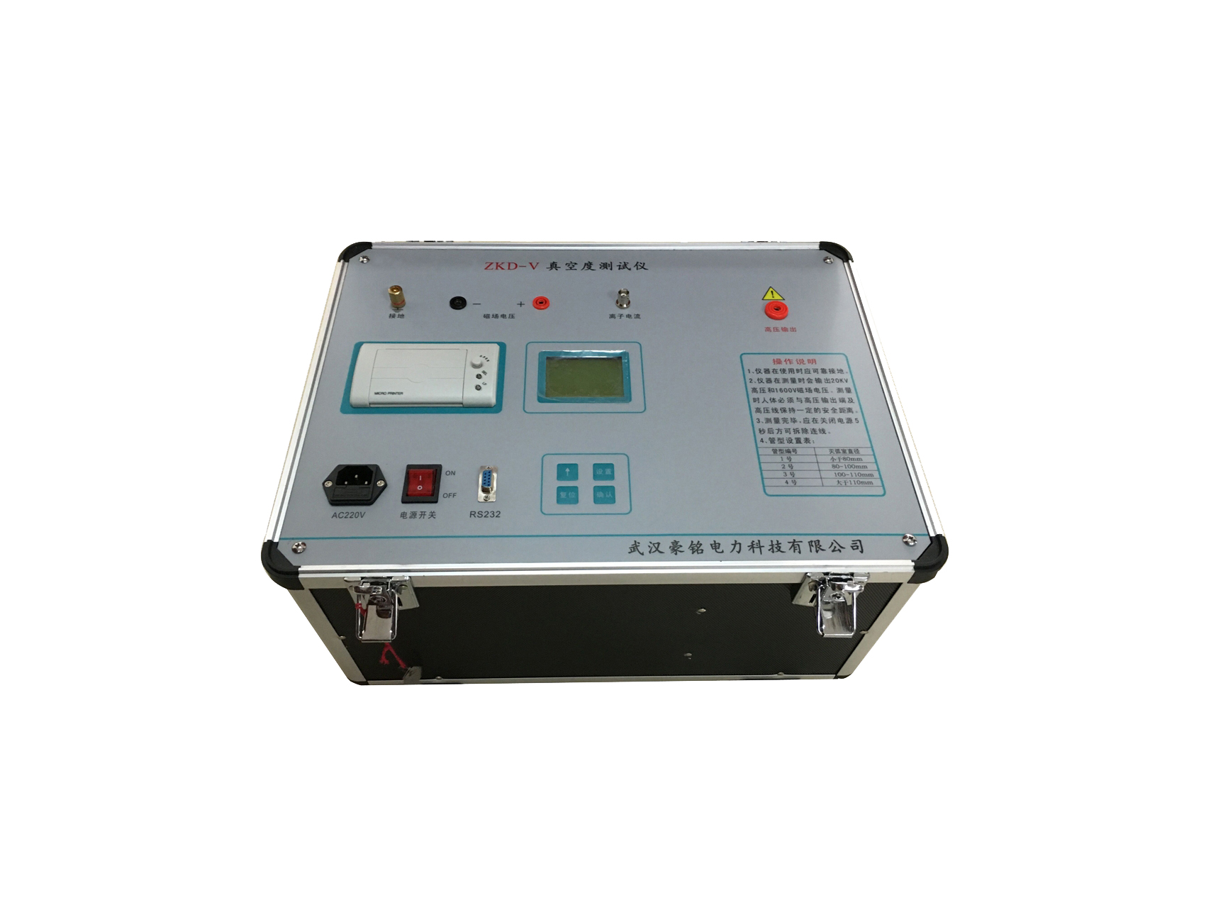 ZKD-V真空度測試儀