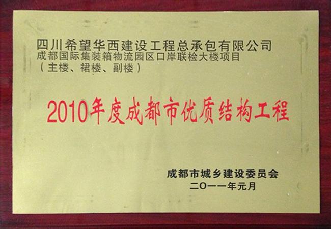 2010年度成都市優質結構工程——四川希望華西工程總承包有限公司