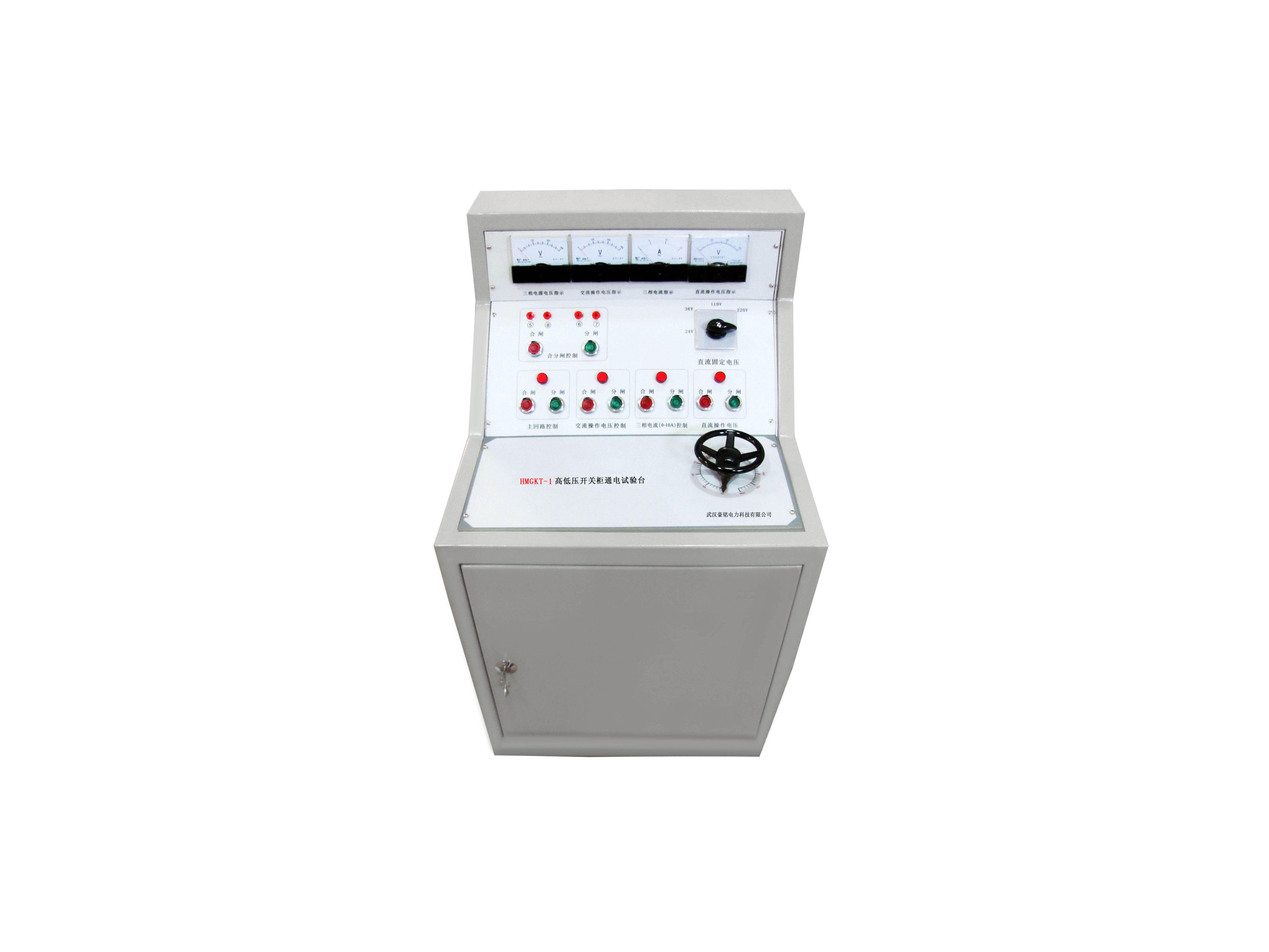 HMGKT-1高低壓開關柜通電試驗臺