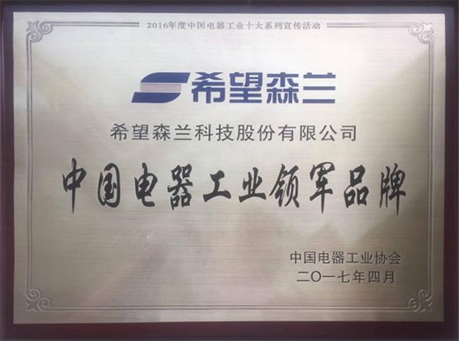 中國電器工業領軍品牌