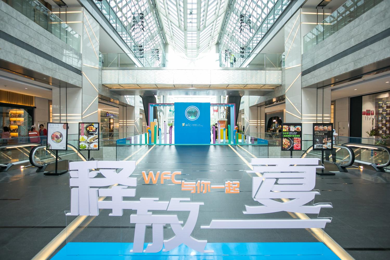 釋放一夏丨北京金融中心wfc2019夏日嘉年華