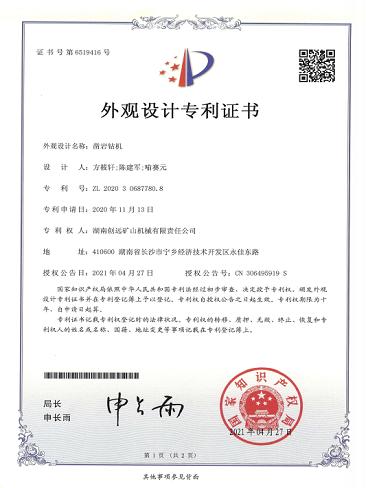 鑿巖鉆機外觀專利證書