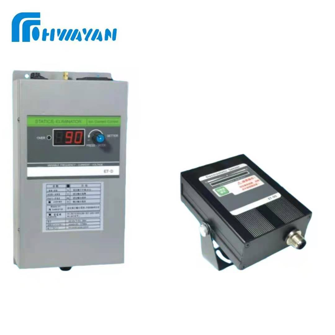 反饋型靜電消除器(收卷專用)-靜電消除器