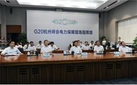 国网杭州供电公司G20峰会保电工程