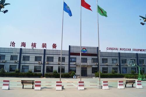 河北滄海核裝備科技股份有限公司