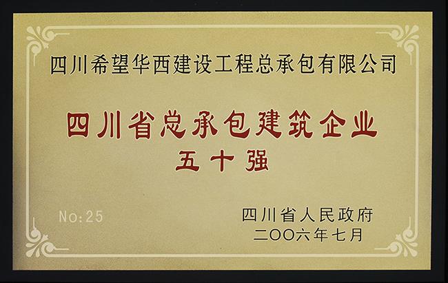四川省總承包建筑企業50強——四川希望華西工程總承包有限公司